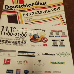 ◇ドイツフェスティバル◇