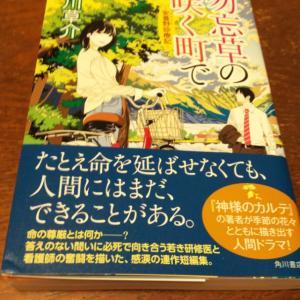 読み始めた本