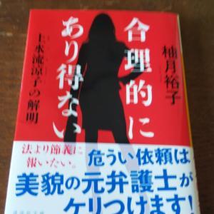 ☆読み始めた本☆
