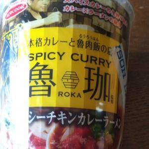☆スパイシーカレーカップ麺☆