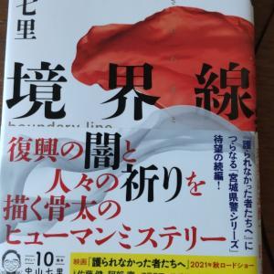 ◇読み始めた本◇