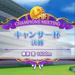 [ウマ娘]キャンサー杯グレートリーグBリーグ決勝 #ウマ娘