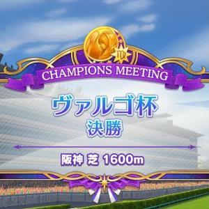 [ウマ娘]チャンピオンズミーティング、ヴァルゴ杯Aリーグ結果 #ウマ娘