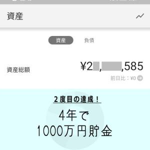 【4年で1000万円貯金】2度目の達成!