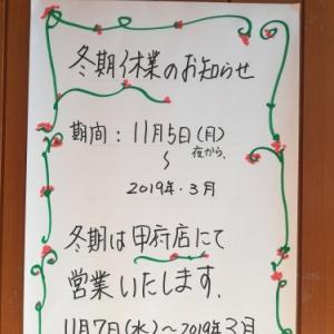 ミロ清里夏季営業終了です。