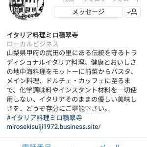 ミロ積翠寺、インスタグラムデビュー!!
