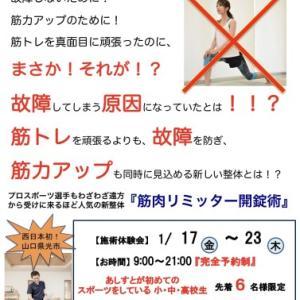 山口県光市の筋肉専門の整体院「あしすと」スポーツ整体のチラシについて
