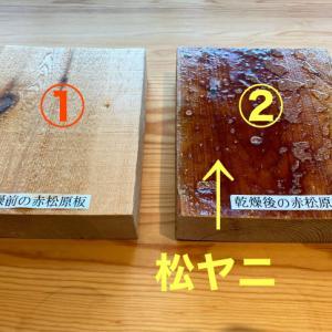 天然木材を扱える技術①   【乾燥】