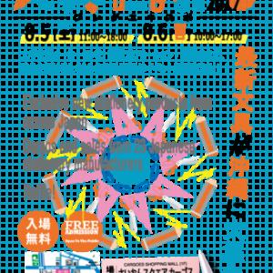 文具EXPO 2017 開催!