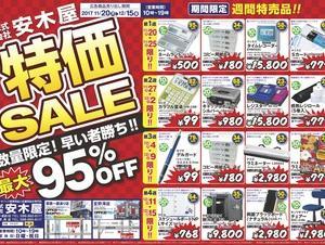 今週は「99円」!!、、、って大丈夫?
