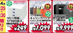 最終値引き!249円。1,099円。9,999円!!