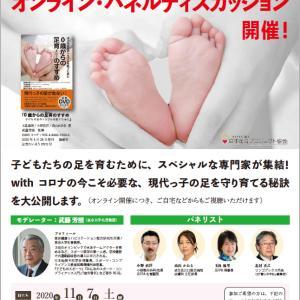 11月7日!「0歳からの足育」オンラインパネルディスカッション開催!!