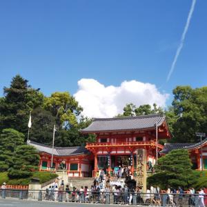 京都へ♪八坂神社 御朱印  京阪御酒印さんぽ