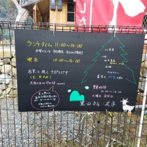 里山カフェの花子さん♪
