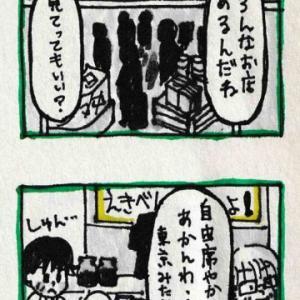 9☆駅ナカ充実