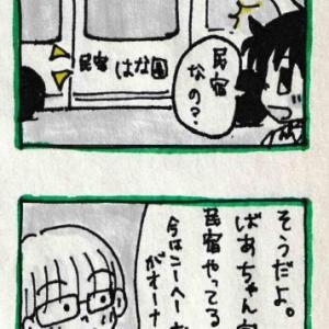 37☆本名?!