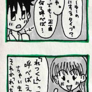 38☆なまえ
