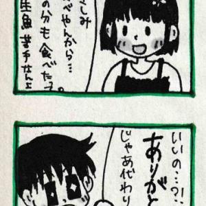 44☆等価交換?!