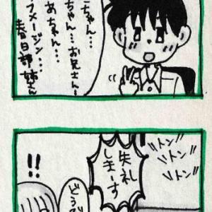 45☆自己紹介6