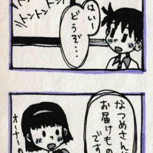 116☆お届けもの