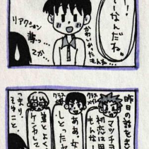 118☆リアクション