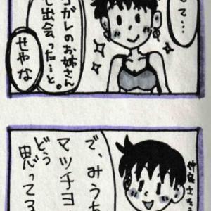 119☆どんな関係?