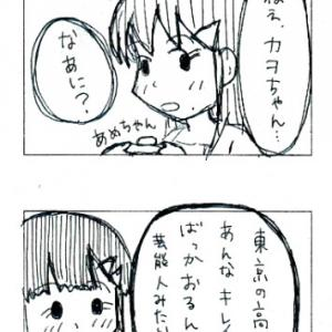 74*東京の高校生