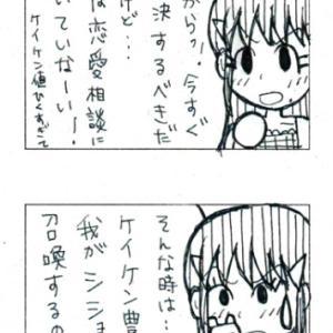 84*シショウ