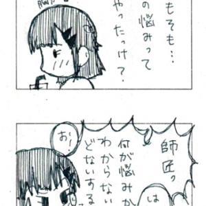 97*悩み