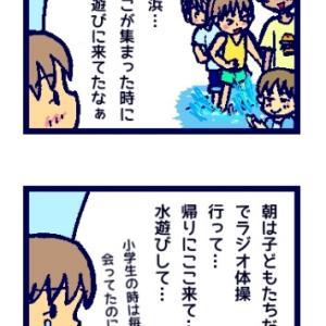 28☆夏休みの想い出