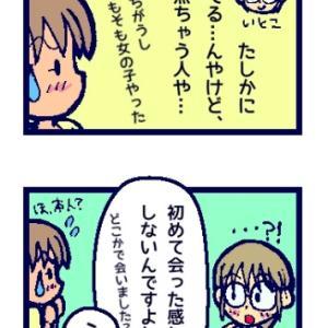 43☆他人のソラ似