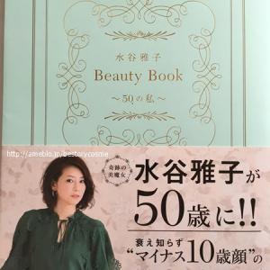 水谷雅子さん愛用のシャンプー スティーブンノル