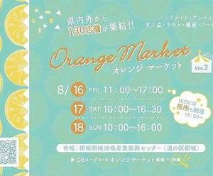 2019オレンジマーケット!