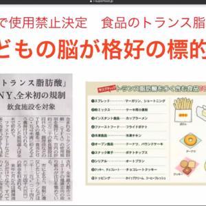 トランス脂肪酸は欧米では使用禁止です。