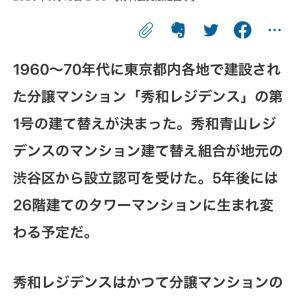 渋谷  当時最先端 マンション建て替え