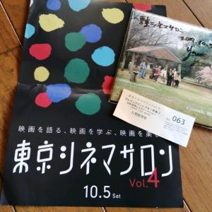 東京シネマサロン vol.4