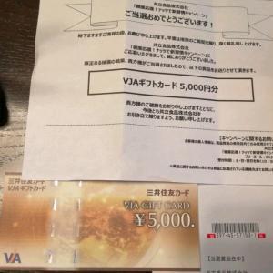 共立食品のキャンペーンで5,000円のVJAギフト券当選!