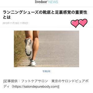 アメブロのランニングシューズの記事がニュースに!!