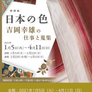 「日本の色~吉岡幸雄の仕事と蒐集」展@細見美術館
