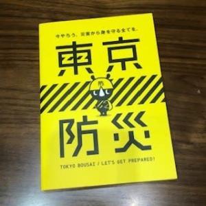 10/20    東京防災 もう一冊ありましたあ!