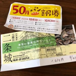 9/30 阪急ベーカリー&カフェの割引券 二条城は圧巻でした!