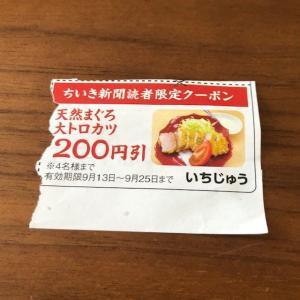 9/25 最近何度か通うお寿司屋さんのクーポン券 赤酢が効いていて美味しい!