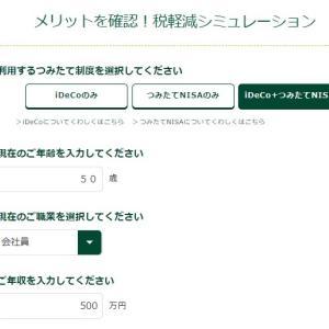 いきなり突き付けられた「老後2000万円問題」積立NISA(つみたてニーサ)&iDeCo(イデコ)でシュミレーションで対策