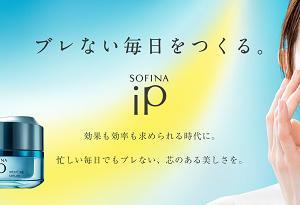 ソフィーナiP ベースケア セラム〈土台美容液〉&インターリンク セラム