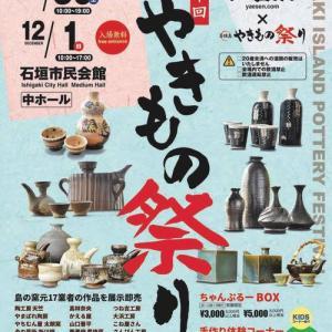 「石垣島やきもの祭り」まであと一か月チョイ