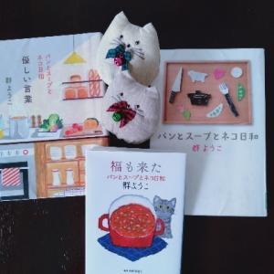 「パンとスープとネコ日和」シリーズ読了