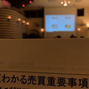 民法の勉強会