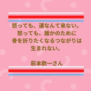 萩本さんの言葉
