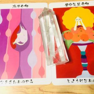 夏至点通過と日本の神様カード