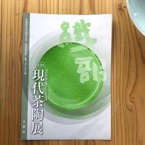 現代茶陶展